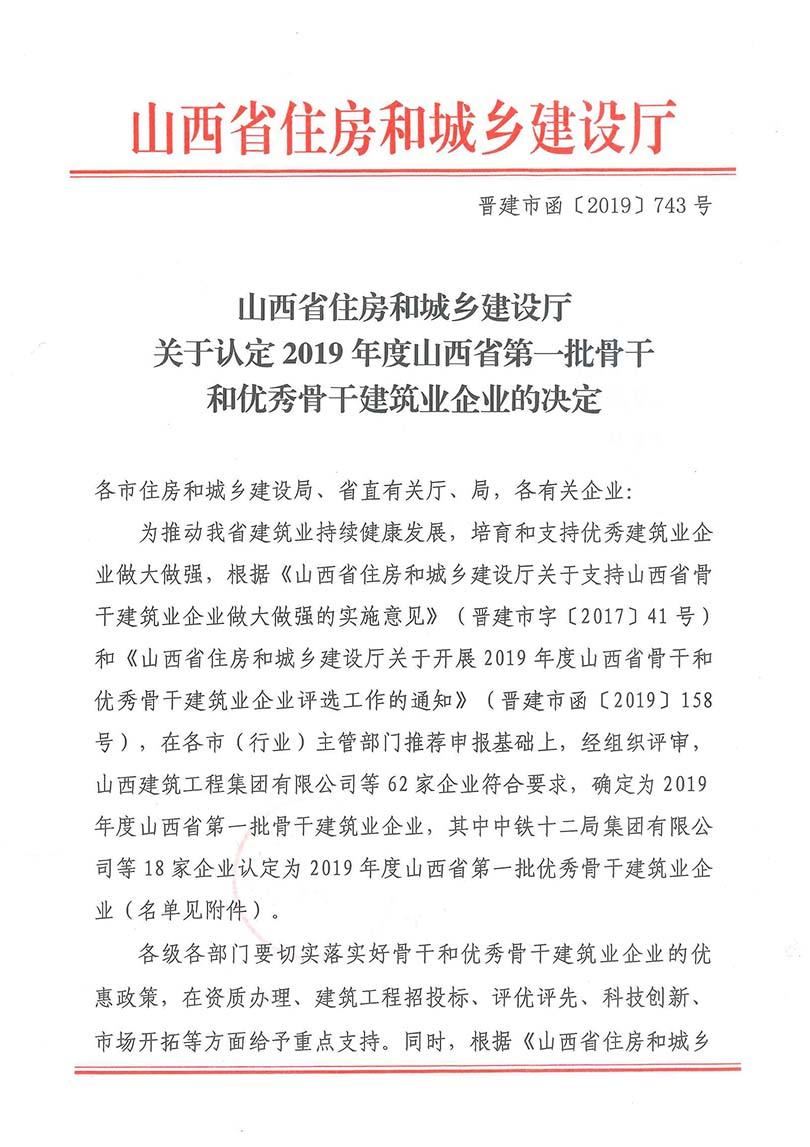 2019年度山西省骨干建筑业企业