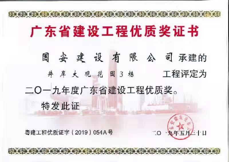 广东省优质工程奖